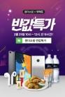 원더쇼핑, 반값특가 진행 '아이패드·에어팟·샤오미 미에어 반값'