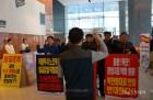현대해상 노조, 주총날 공동대표 연임 반대 피켓 시위 진행