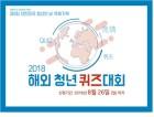 제1회 해외청년퀴즈대회, 9월1일 여의도공원서 열려...해외청년 1000명 한자리에
