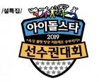 MBC '아육대', 슈퍼주니어·레드벨벳·트와이스 등 SM·JYP·YG 정상급 아이돌 총출동