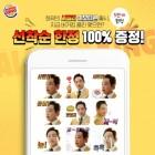 버거킹, 오는 31일까지 '사딸라 이모티콘' 무료 배포
