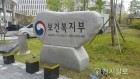 '진료 중 성범죄' 의료인, 자격정지 1개월→12개월