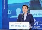 """원희룡 지사 """"나눔과 공존의 공동체 가치 구현"""""""