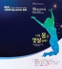 도심 중심지인 부산진구서 다양한 의료체험 축제 열려