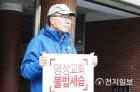"""김동호 목사 """"명성교회 측 교회수호결의대회, 적반하장이자 코미디"""""""