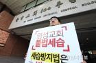 명성교회 세습, '교단 분열' 촉발시키나… 재심 앞두고 갈라진 목회자들