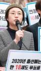 발언하는 신지예 녹색당 공동운영위원장