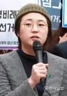 신지예 녹색당 공동운영위원장 '발언'