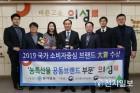 의성군, 국가 소비자중심 브랜드 '대상' 수상