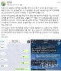 """안희정 김지은 문자 공개 """"안뽕이 오래 가길 바라""""… 민주원 """"둘은 연애하고 있었다"""""""