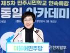 이미경 KOICA 이사장 '5차 민주시민학교 연속특강'