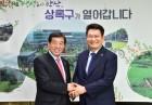안산시, 남북 교류협력과 통일 준비 위한 강연회 개최
