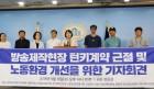 드라마 실태조사한 노동부, 스태프에게 '사용자' 낙인