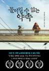 '돌이킬 수 없는 약속' 등 소설 강세… 8월 1주 종합베스트셀러 순위