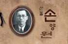 손양원 목사, 아들 죽인 원수 '양아들'로 삼은 '사랑의 원자탄'… 성탄특집