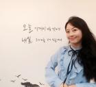 배우 이아린, 연기 교습소 '오마주' 시작
