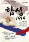 """오페라 <함성, 1919> """"세계로 울려퍼진 비폭력, 무저항의 함성"""""""