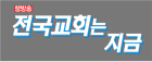 CTS기독교TV, '전국교회는 지금' 등 봄 개편