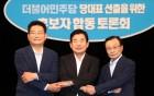 與 전당대회, 권리당원 40% 육박 수도권이 승부처...친문 표심 어디로?