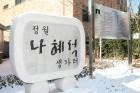 나혜석, 죽어서야 고향 수원 '나혜석 거리'에 뿌리내린 예술혼!