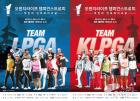 박인비 인비테이셔널 23일 개막,'세계 최강 대한민국 여자골퍼들 총출동'