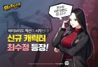 카카오게임즈, 네이버웹툰 '외모지상주의' 게임 '최수정' 캐릭터 업데이트