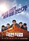 류승룡, 이하늬, 진선규 주연의 <극한직업> 개봉 첫 주 예매 순위 1위