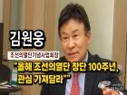 """김원웅 """"조선의열단 창단 100주년, 관심 가져달라"""""""