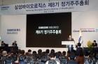 '검찰 수사' 삼성바이오로직스, 국민연금 반대에도 주총 원안 승인