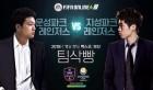 넥슨, 'EA 챔피언스컵 윈터 2018' 넉아웃 스테이지 소개