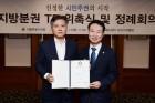 제10대 서울시의회 지방분권TF 닻올려!