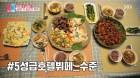 '동상이몽2' 한고은, '특급 요리 솜씨'로 남편 신영수 기 팍팍!