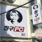 BJ 철구 논란에 전남대학교 학생들의 분노 사연의 내막... PC방 이름이?