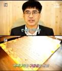 '서민갑부', 편백나무 구들 갑부 양철훈 씨 화제 급부상