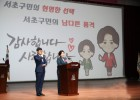 조은희 서초구청장, 신년인사회서 새해 구정 운영방향 및 세부사업 청사진 제시