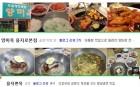 양미옥 을지면옥, '수요미식회'에도 소개된 맛집 재조명 이유는?