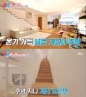 윤상현♥메이비, 어린시절 꿈 담은 '한강뷰 단독 3층' 럭셔리하우스...위치는?