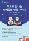 용인시도서관, 장애인‧노인‧어린이 대상 독서 프로그램