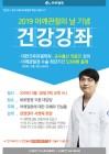 바로병원, 어깨관절의 날 이열봉합수술 강좌