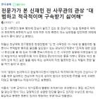한국경제, 관상학자 말 빌어 신재민 분석 나서