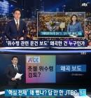 """SBS·JTBC 위수령 문건 공방, """"오히려 권장되어야"""""""