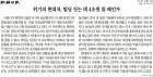 조선일보, 현대차 GBC 건립에 '박원순 치적쌓기' 트집