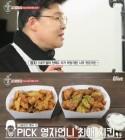 """방통심의위, 6천만 원 받고 간접광고한 '밥 블레스유'에 """"관계자 징계"""""""