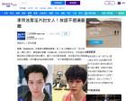 씨엔블루 이종현 성추행 의혹, 해외선 기사․온라인으로 15일부터 퍼져