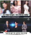 TV조선·채널A '정준영' 피해자 2차 가해 논란, 심의 도마위에