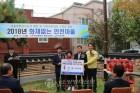 부산북부소방서, 주민과 함께 화재 없는 안전마을 조성행사