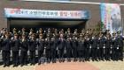 제24기 소방간부후보생 졸업ㆍ임용식