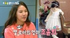 이동건 조윤희 딸, 방송에서 공개된 모습 보니…'엄마·아빠 닮아 우월 유전자'