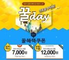티몬, 5월 황금연휴 '꿀연휴를 부탁해' 프로모션 실시…여행 및 레저 상품 최대 51% 할인