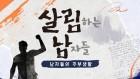 2018 아시안게임 중계방송 여파…'살림남2'·'시간' 결방